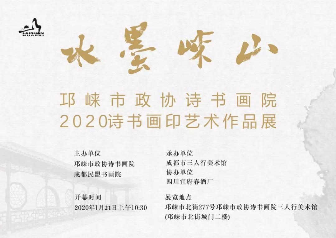 【展览预告】水墨崃山 — 邛崃市政协诗书画院2020诗书画印艺术作品展