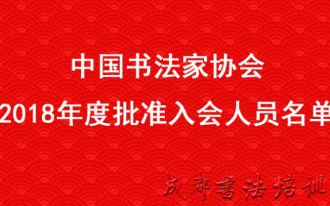 中国书法家协会2018年度批准入会人员名单 –
