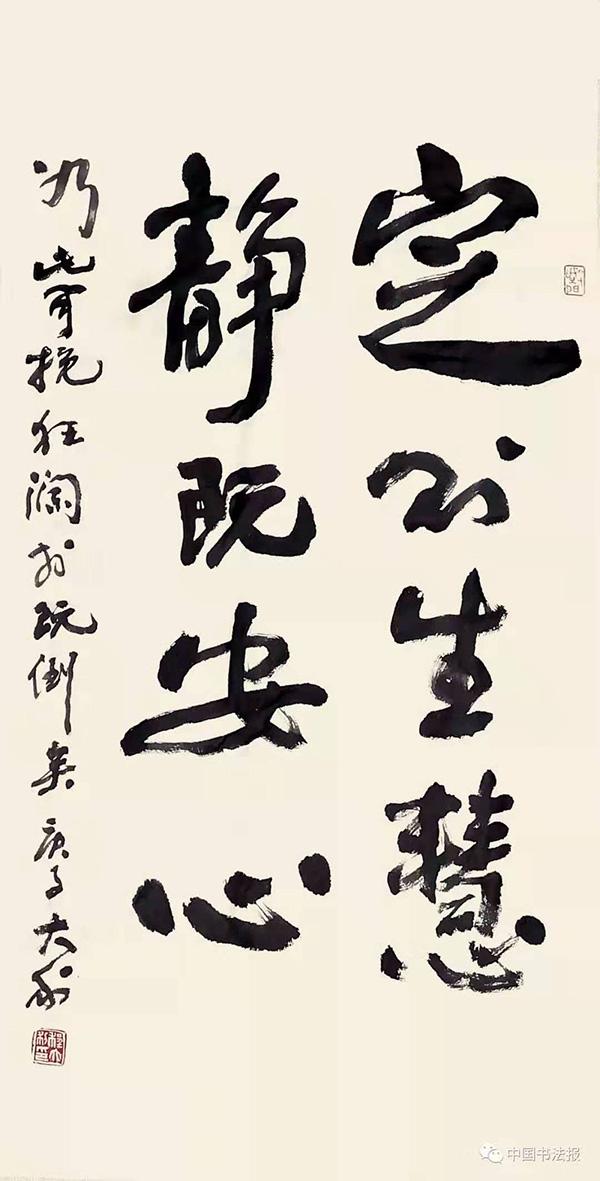 """""""防控疫情•万众一心""""主题书法网络展(二) –"""