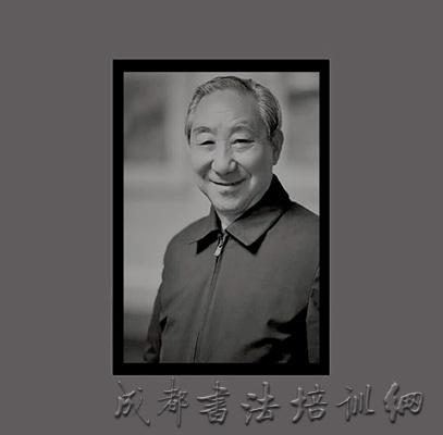 当代书法名家王云先生逝世 –