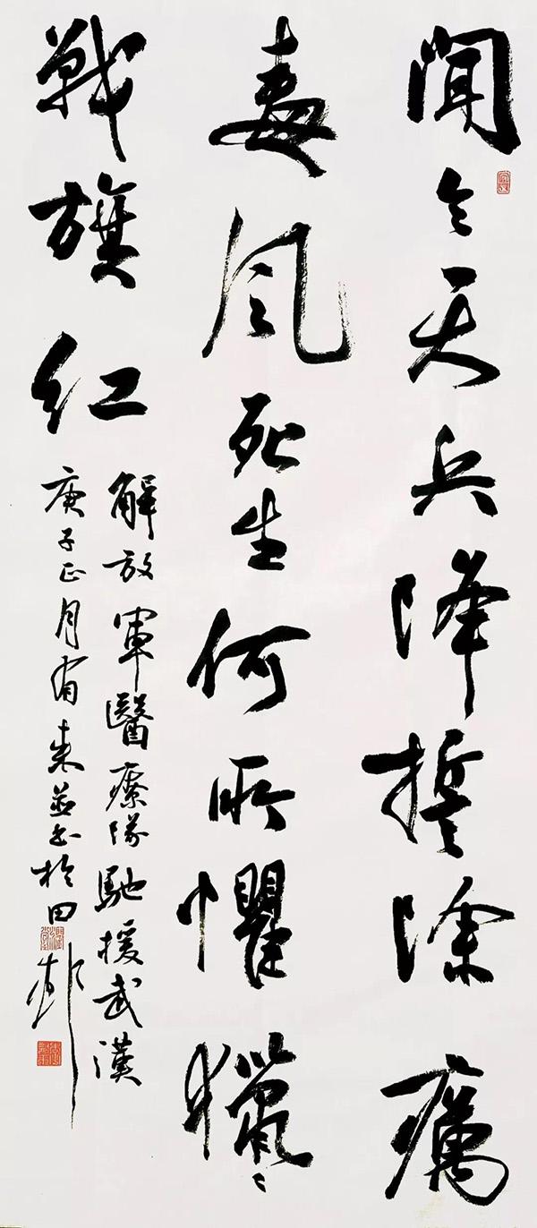 """""""防控疫情•万众一心""""主题书法网络展(三) –"""