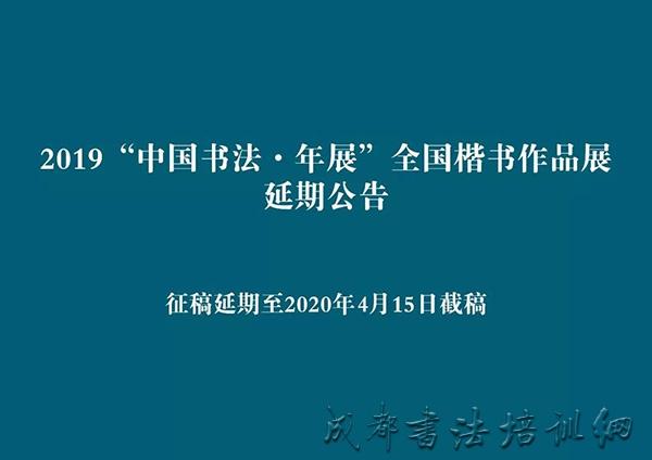 """2019""""中国书法·年展""""全国楷书作品展征稿延期公告 –"""