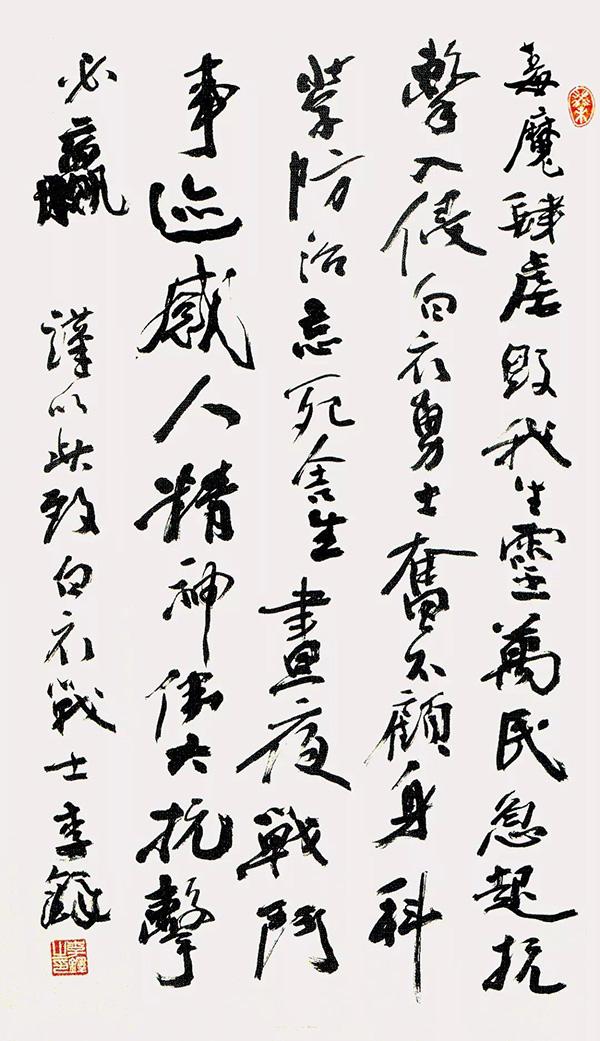 """""""防控疫情•万众一心""""主题书法网络展(四) –"""
