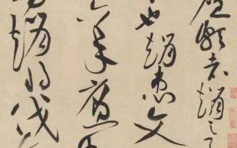 黄庭坚《廉颇蔺相如列传》(美国大都会博物馆藏)