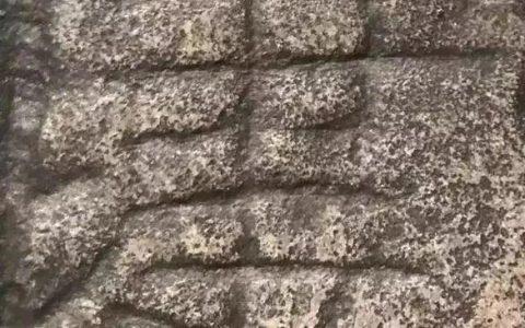 《莱子侯刻石》原石高清单字