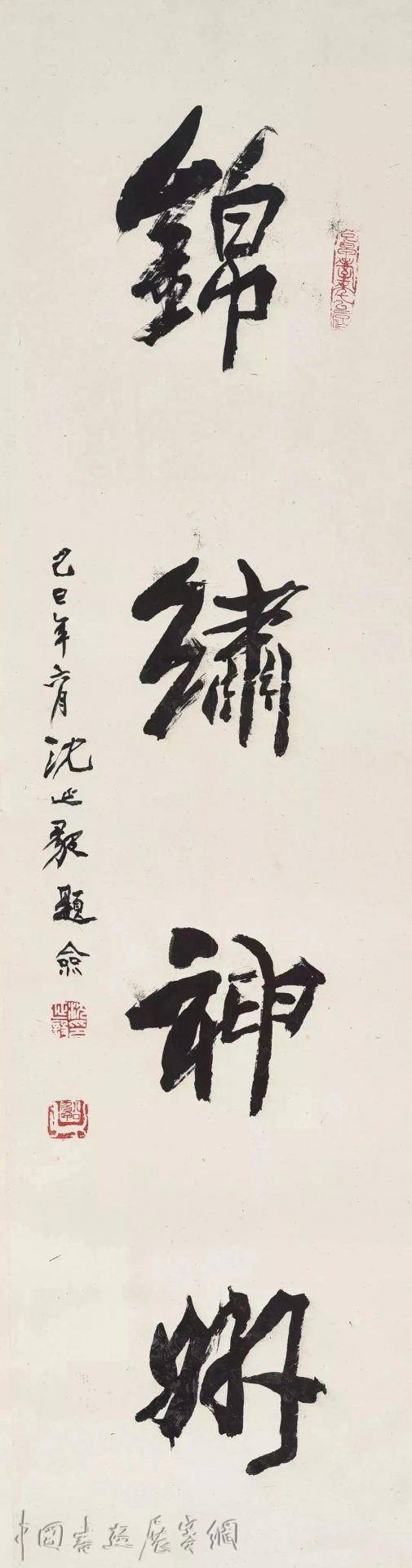 【20世纪中国书法家档案】沈延毅