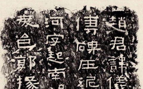 蜀中汉碑精品—— 赵仪残碑