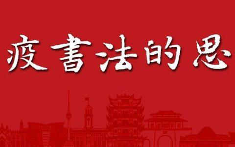 """叶培贵:战""""疫""""书法的思考"""