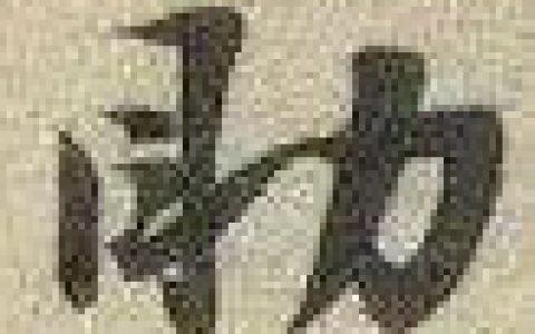陆游《致原伯知府判院》又名《秋清帖》台北故宫博物院藏