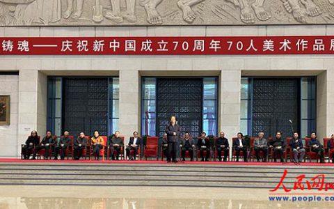 """培根铸魂,守正创新——""""庆祝新中国成立70周年70人美术作品展""""在国博开幕"""