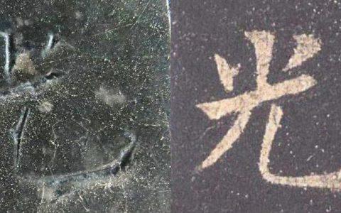 《九成宫醴泉铭》高清原石拓片单字对比