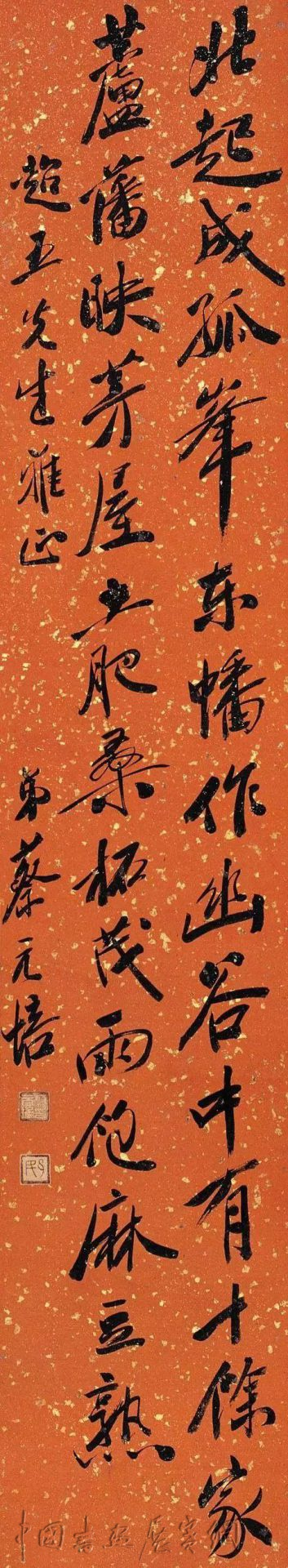 学界泰斗 昌明书法 ——蔡元培先生手迹鉴赏