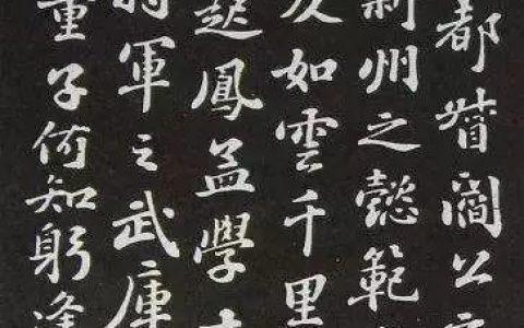 苏轼小楷《滕王阁序》