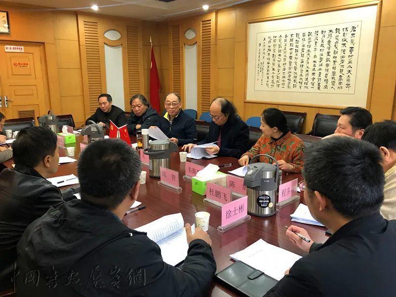 安徽省书协召开六届五次主席团会议
