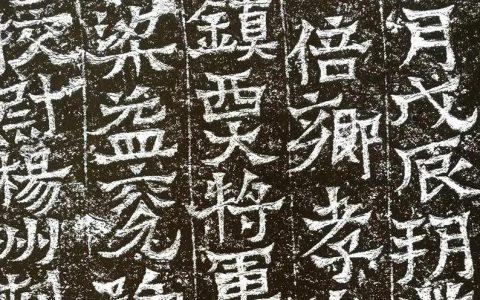 司马金龙妻钦文姬辰墓铭高清拓片