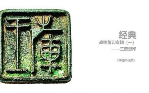 战国玺印专辑(一)——三晋玺印