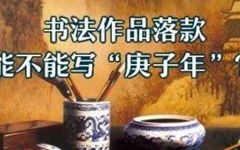 """书法作品落款,能不能写""""庚子年""""?"""
