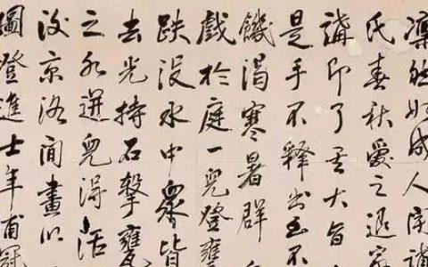 周惠斌:学界泰斗 昌明书法 ——蔡元培先生手迹鉴赏
