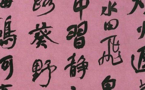 十二届国展高清印刷扫描版(行草②)