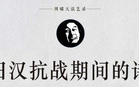 【周啸天谈艺录】论田汉抗战期间的诗词