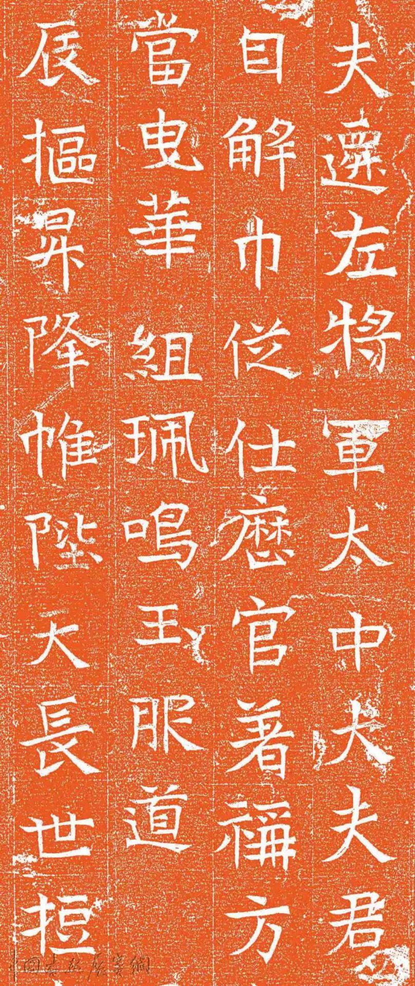 东魏郭肈墓志