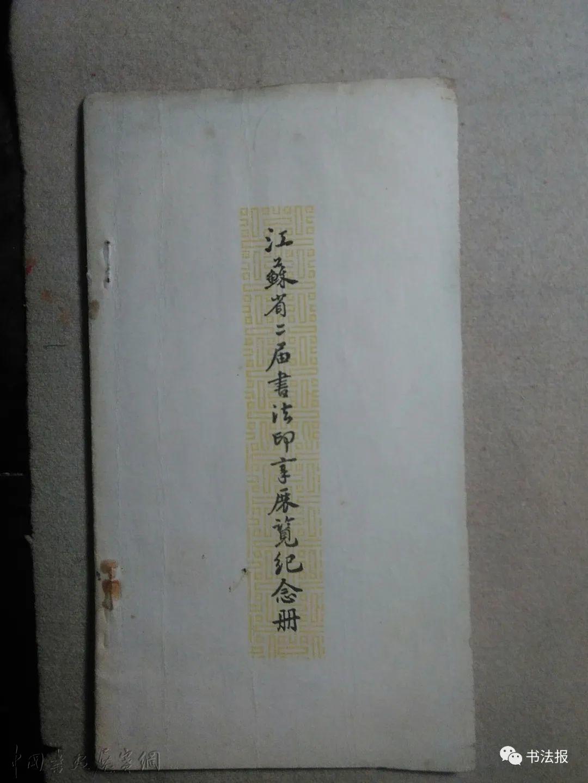 徐燕:六十年前,江苏成立了书法印章研究会!