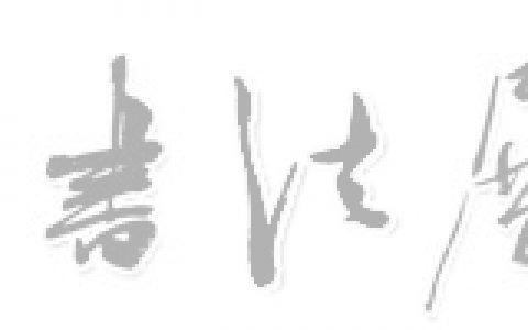 全国第十二届书法篆刻展览隶书组完成复评、终评 –