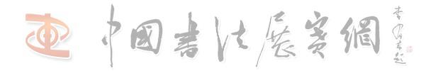 站在人生的前线——胡一川艺术与文献展