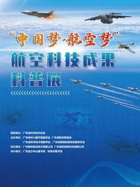 """""""中国梦·航空梦""""航空科技成果科普展(珠海展)"""
