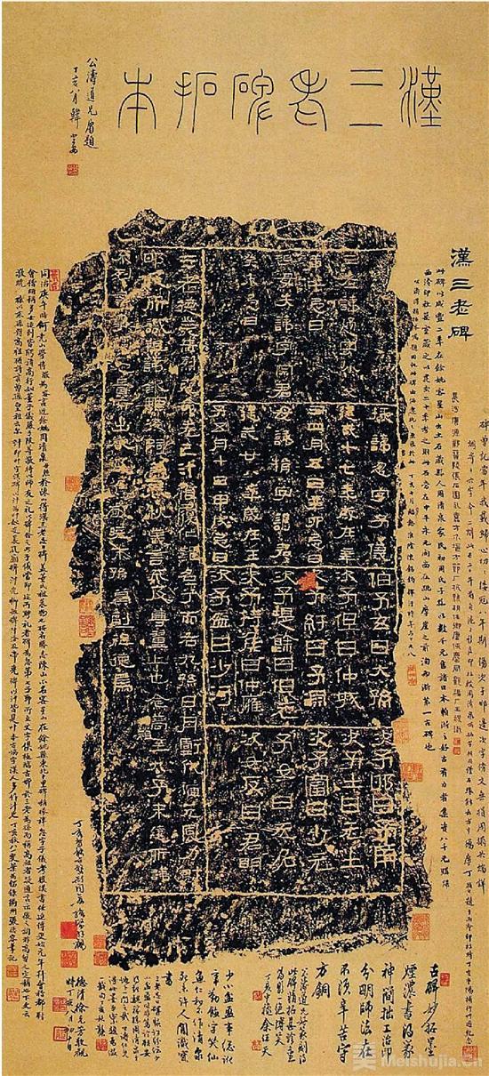 西泠藏宝 写照精神——汉《三老碑》的递传和归宿