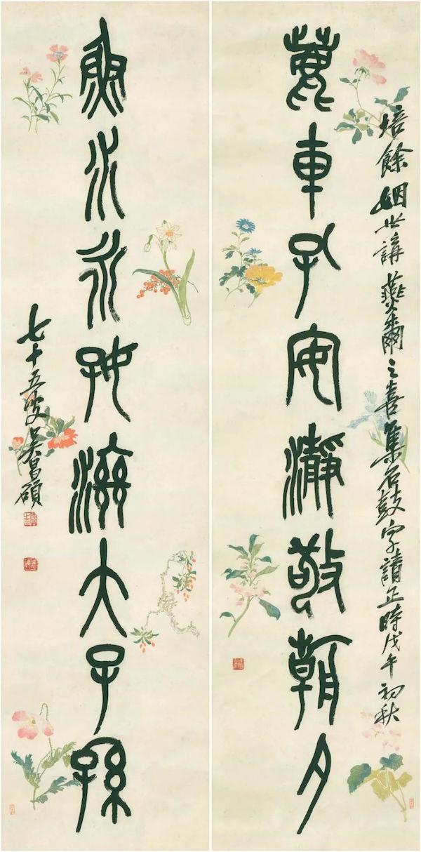 鉴赏|朵云轩120年藏品:翻译家林琴南的山水与吴昌硕篆联