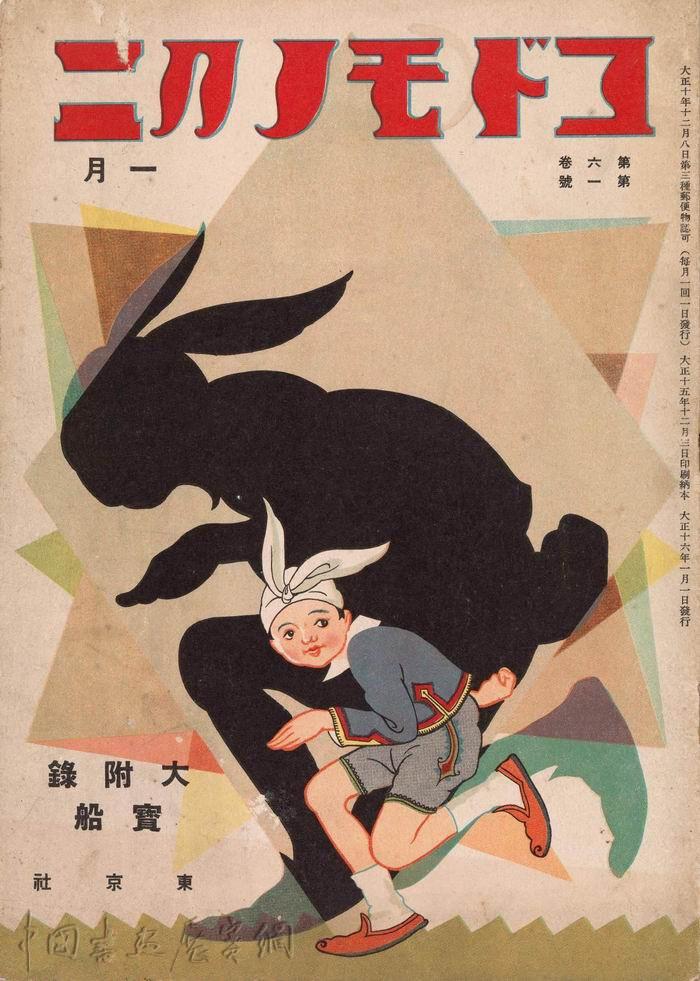 """遥想百年前的""""日本现代主义"""":那个时代的海报、彩印与服饰"""