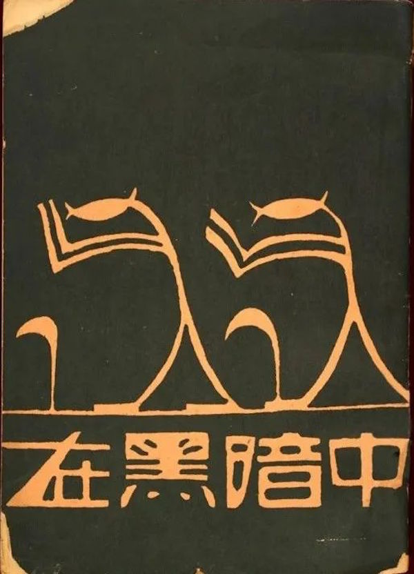 上海鲁迅纪念馆举办丁玲展,以文献呈现丁玲与五四运动