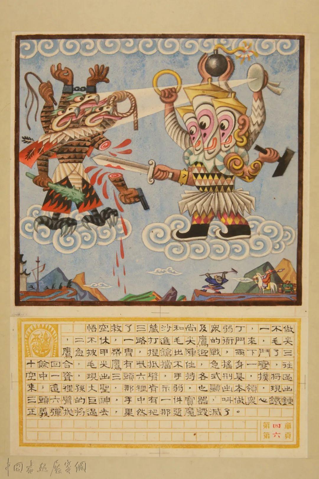 张光宇诞辰120周年:他的巨大影响,不仅仅在《大闹天宫》