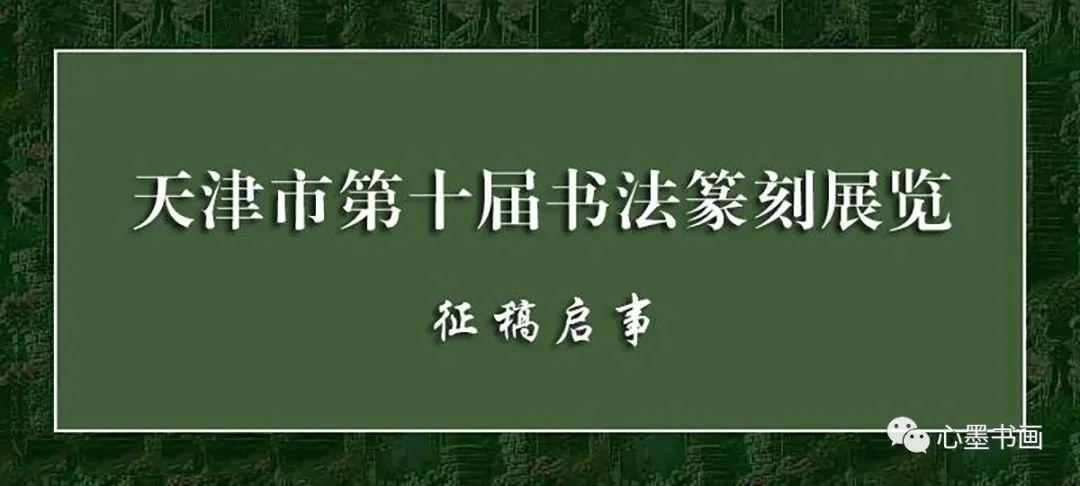 征稿启事|天津市第十届书法篆刻展览征稿启事