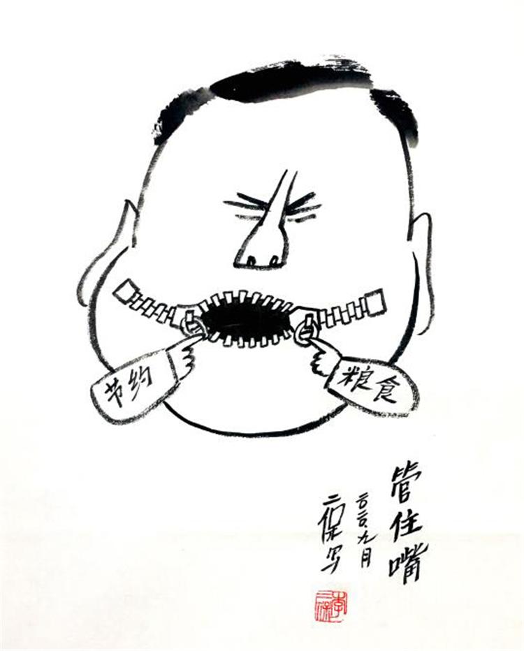 """""""制止餐饮浪费 培养节约习惯""""宣传活动第一期(漫画篇)"""