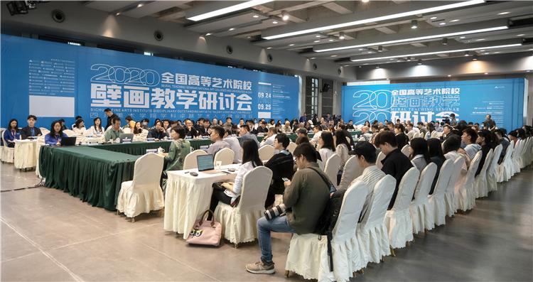 2020全国高等艺术院校壁画教学研讨会在四川美术学院召开