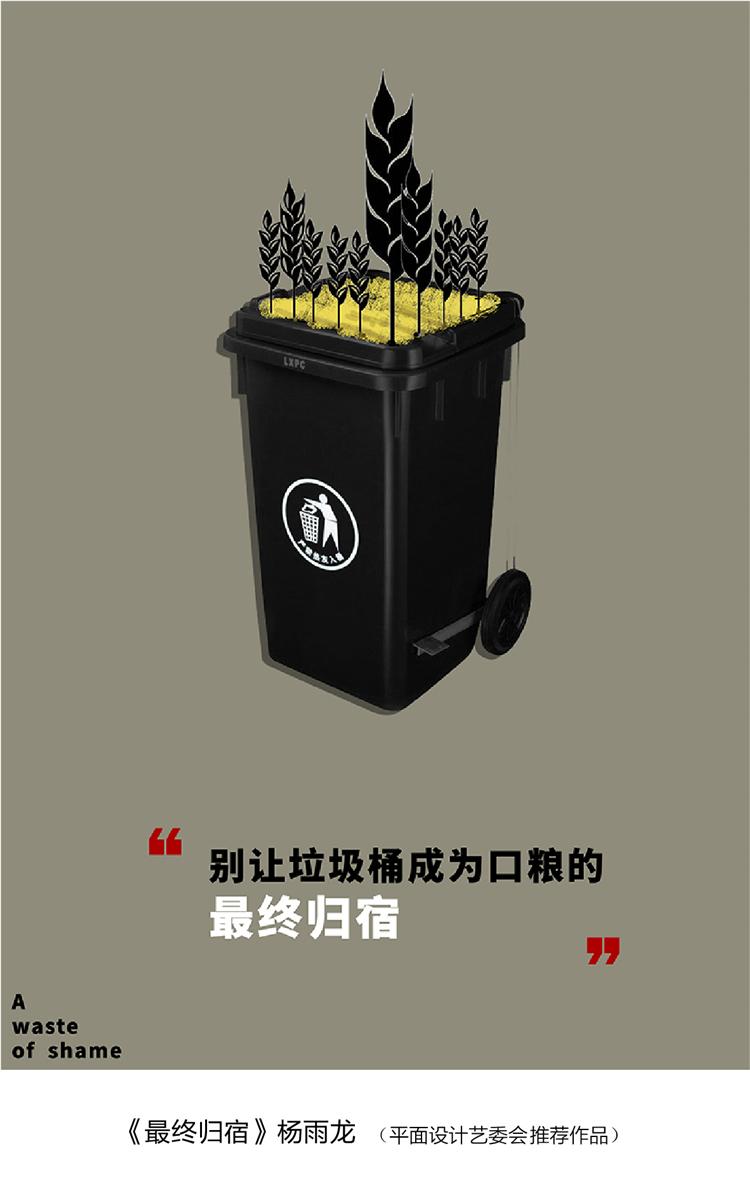 """""""制止餐饮浪费 培养节约习惯""""宣传活动第二期(宣传画篇)"""