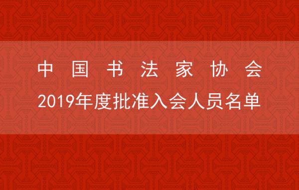 中国书法家协会2019年度批准入会人员名单