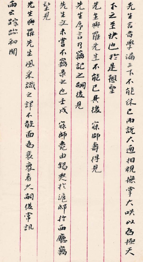 陈新亚|蘧书三记:人书一体,章草核心,笔墨终老