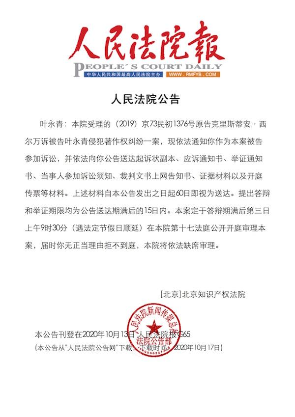 """"""" 叶永青抄袭""""事件一年后,法院公告要求其出庭"""