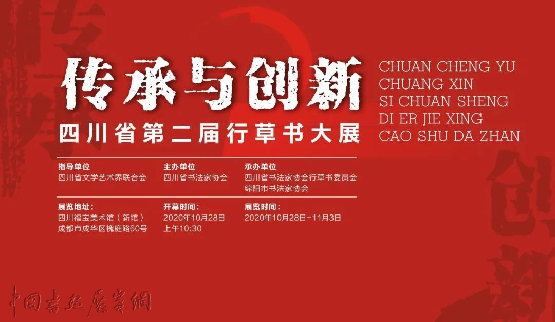 展讯   传承与创新——四川省第二届行草书大展