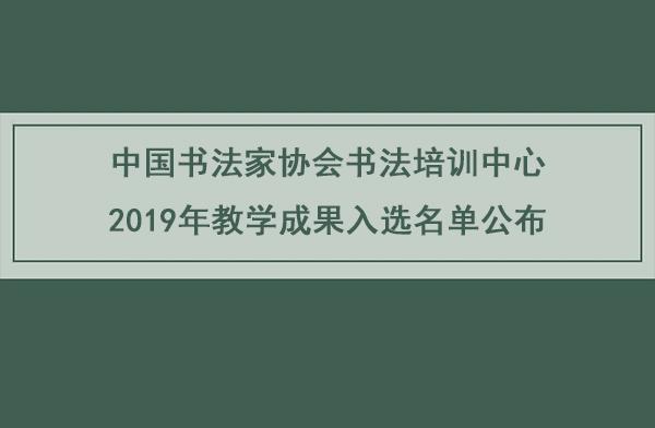 中国书法家协会书法培训中心2019年教学成果入选名单公布