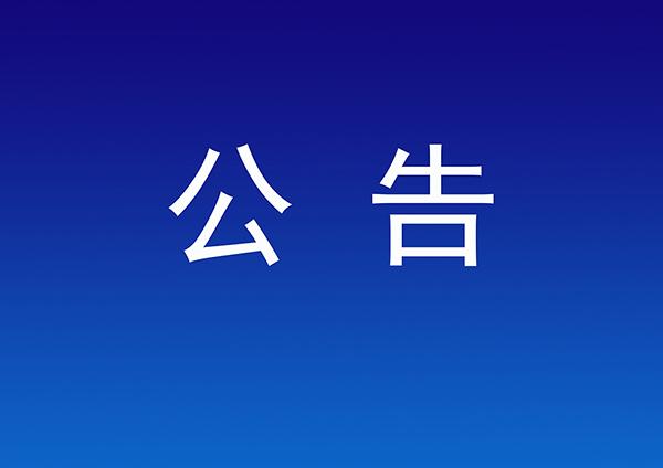 关于开除云光中、郭志鸿中国书法家协会会籍的公告