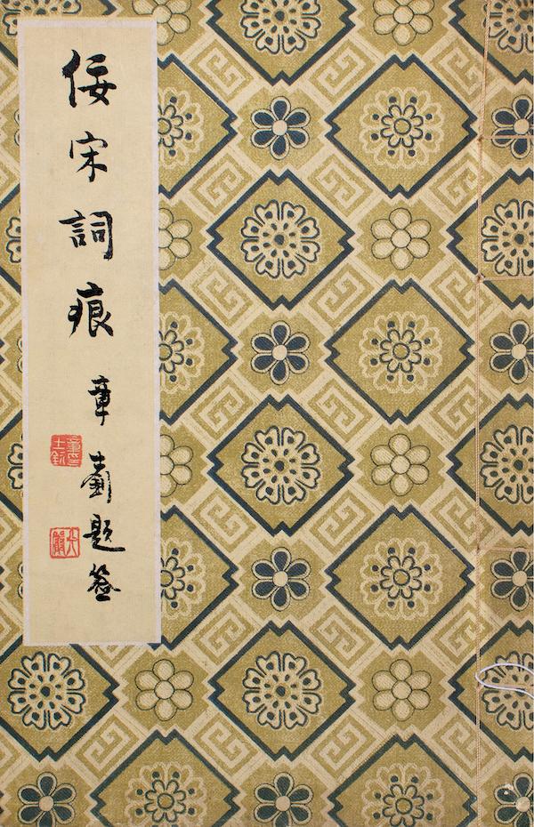圆桌|从一批新亮相手稿,看吴湖帆研究的深度与广度