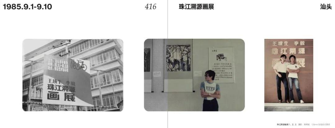 """""""王璜生·珠江溯源记"""":相隔36年的两次文化实践"""