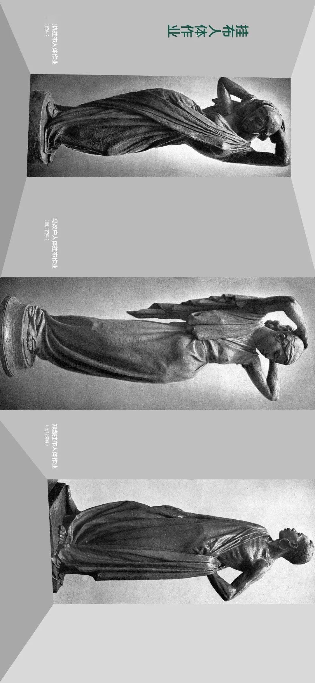 雕塑基因:20世纪五十、六十年代中央美术学院雕塑教学构建中的多种传统