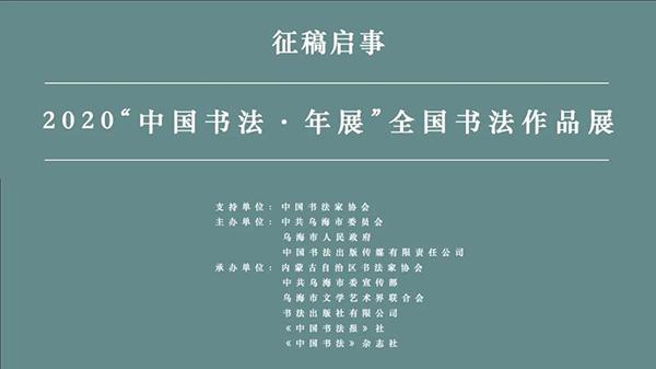 """2020""""中国书法·年展""""征稿启事"""