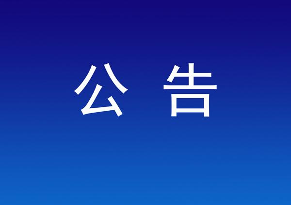 关于开除赵长青中国书法家协会会籍的公告