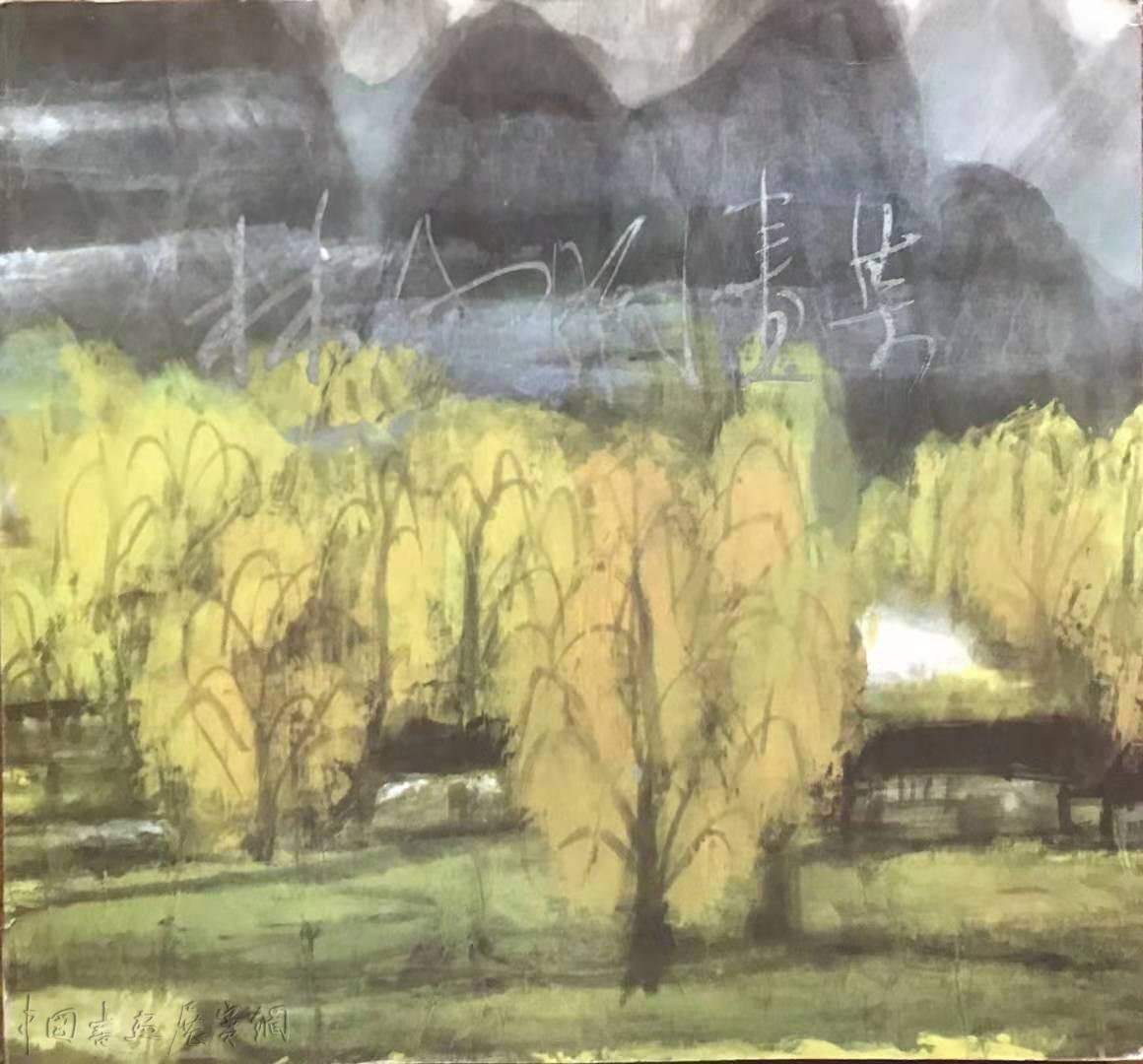 林风眠毁画始末考——略谈其存世作品的梳理